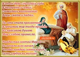 Открытка рождество богородицы в стихах