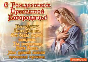 Картинка рождество богородицы в стихах