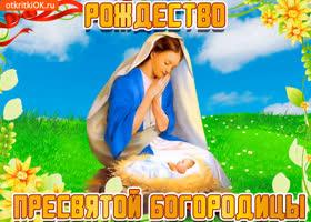 Открытка рождество пресвятой богородицы 21 сентября