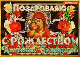 Открытка рождество пресвятой богородицы день