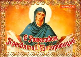 Картинка рождество пресвятой богородицы марии