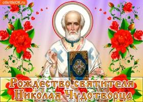 Картинка рождество святителя николая чудотворца 11 августа