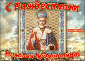 Картинка рождество святителя николая чудотворца