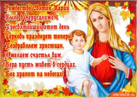 Открытка рождество святой марии
