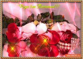 Картинка розы для татьяны