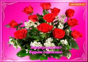 Картинка розы для вас на счастье