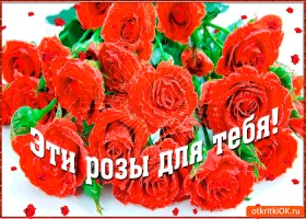 Открытка розы лишь для тебя