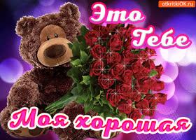 Картинка розы лучшей подруге
