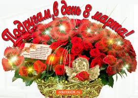 Открытка розы подругам в день 8 марта