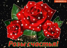 Открытка розы счастья!