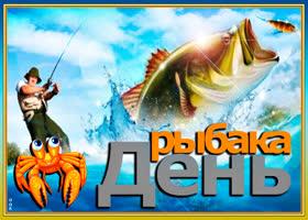 Картинка рыбака день, поздравляю