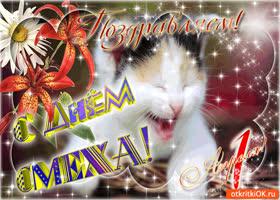 Открытка с 1 апреля - поздравление от кота