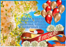 Картинка с 1 мая - любви и удачи