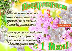 Открытка с 1 мая - трудолюбивых поздравляю