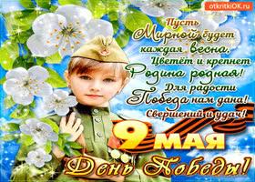 Открытка с 9 мая - пусть мирной будет каждая весна