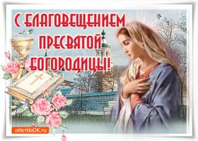 Картинка с благовещеньем, праздника в сердце