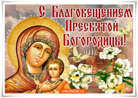 Открытка с благовещеньем вас поздравляю светлой жизни желаю