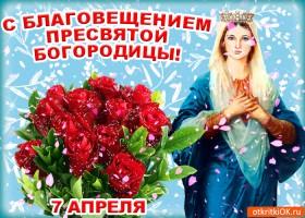 Открытка с благовещением пресвятой богородицы 7 апреля