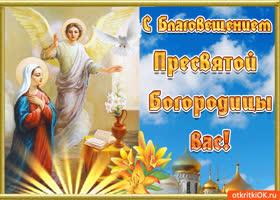 Открытка с благовещением пресвятой богородицы вас