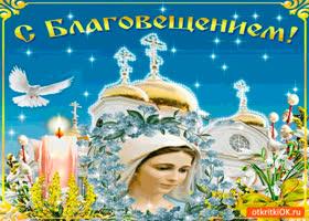 Картинка с благовещением богородицы - добра и благих вестей