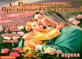 Открытка с благовещением богородицы - желаю неба мирного