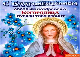 Открытка с благовещением богородицы - всего светлого желаю