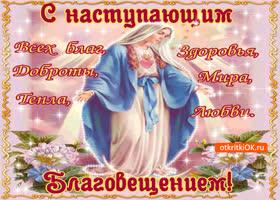 Открытка с благовещением - мира и всех благ желаю