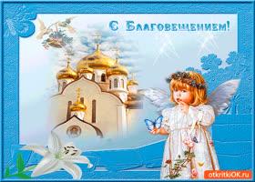 Открытка с благовещением открытка