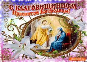 Открытка с благовещением пресвятой богородицы -  добра желаю