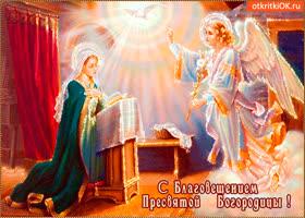 Картинка с благовещением пресвятой богородицы - всех благ сегодня желаю