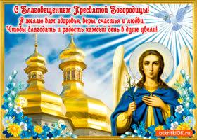 Открытка c благовещением пресвятой богородицы