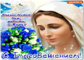 Открытка с благовещением - радости и мира желаю