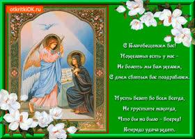 Картинка с благовещением вас - открытка