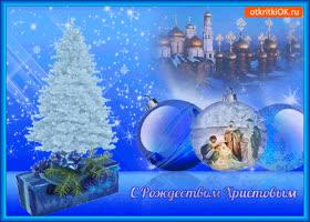 Картинка с чудесным праздником рождества