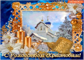 Картинка с чудесным рождеством христовым