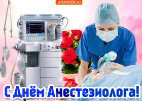 Картинка с днём анестезиолога