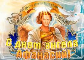 Открытка с днём ангела афанасий по церковному календарю