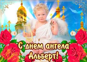 Открытка с днём ангела альберт — красивые розы