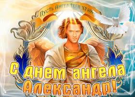 Открытка с днём ангела александр по церковному календарю