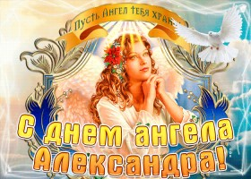 Открытка с днём ангела александра по церковному календарю