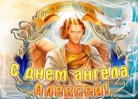 Открытка с днём ангела алексей по церковному календарю