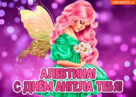 Открытка с днём ангела алевтина