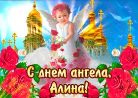 Картинка с днём ангела алина— красивые розы