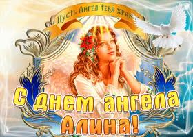 Открытка с днём ангела алинапо церковному календарю