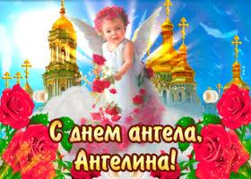 Открытка с днём ангела ангелина— красивые розы