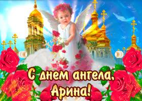 Открытка с днём ангела арина— красивые розы