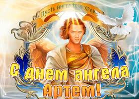 Открытка с днём ангела артем по церковному календарю