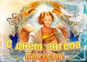 Открытка с днём ангела богдан по церковному календарю