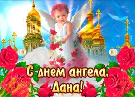 Открытка с днём ангела дана — красивые розы