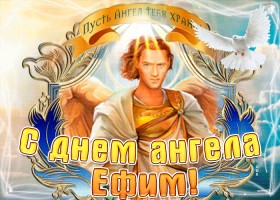 Открытка с днём ангела ефим по церковному календарю